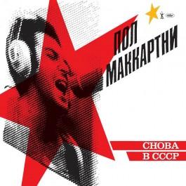 Paul Mccartney Choba B Cccp LP